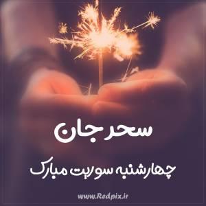 سحر جان چهارشنبه سوریت مبارک