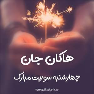 هاکان جان چهارشنبه سوریت مبارک