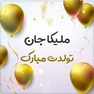تبریک تولد ملیکا طرح بادکنک طلایی تولد