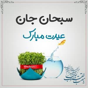 سبحان جان عیدت مبارک طرح تبریک سال نو