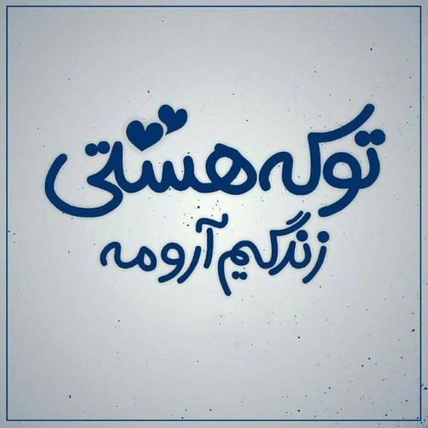 تو که هستی زندگیم