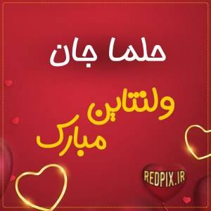حلما جان ولنتاین مبارک عزیزم طرح قلب