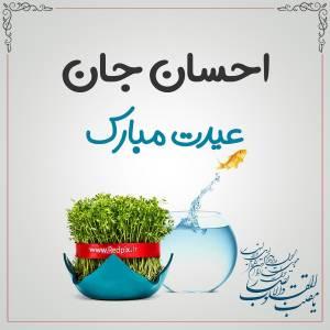 احسان جان عیدت مبارک طرح تبریک سال نو