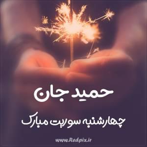 حمید جان چهارشنبه سوریت مبارک