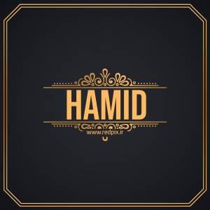حمید به انگلیسی طرح اسم طلای Hamid