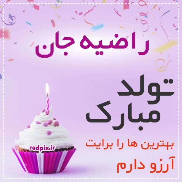 راضیه جان تولدت مبارک عزیزم طرح کیک تولد