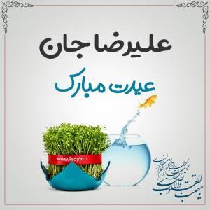 علیرضا جان عیدت مبارک طرح تبریک سال نو