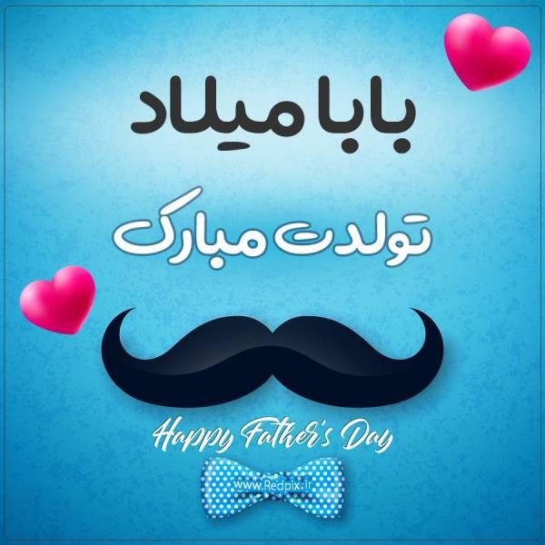 بابا میلاد تولدت مبارک طرح تبریک تولد آبی
