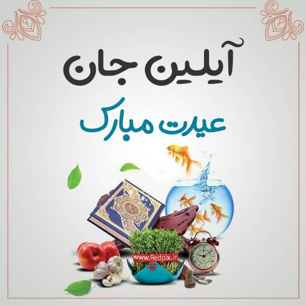آیلین جان عیدت مبارک طرح تبریک سال نو