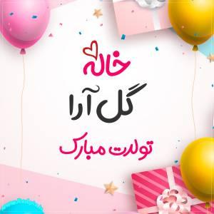 خاله گل آرا تولدت مبارک طرح هدیه تولد