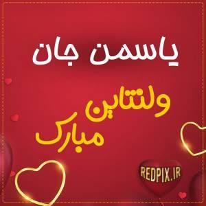 یاسمن جان ولنتاین مبارک عزیزم طرح قلب