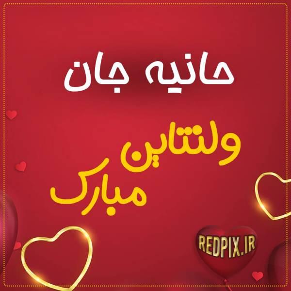 حانیه جان ولنتاین مبارک عزیزم طرح قلب