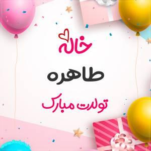 خاله طاهره تولدت مبارک طرح هدیه تولد