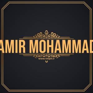 امیرمحمد به انگلیسی طرح اسم طلای Amir Mohammad