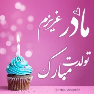 مادر عزیزم تولدت مبارک طرح تبریک تولد