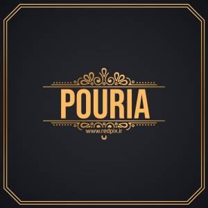 پوریا به انگلیسی طرح اسم طلای Pouria