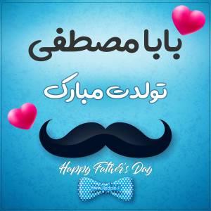 بابا مصطفی تولدت مبارک طرح تبریک تولد آبی