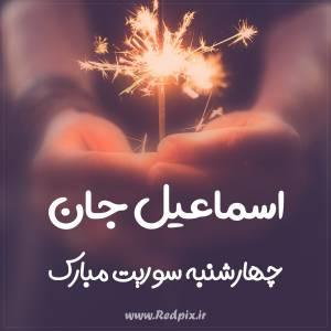 اسماعیل جان چهارشنبه سوریت مبارک