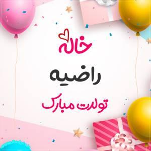 خاله راضیه تولدت مبارک طرح هدیه تولد