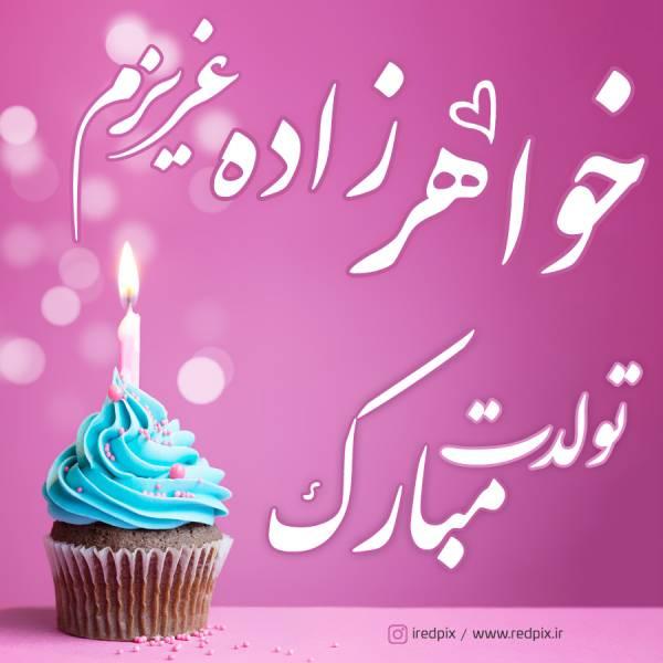 خواهر زاده عزیزم تولدت مبارک طرح تبریک تولد
