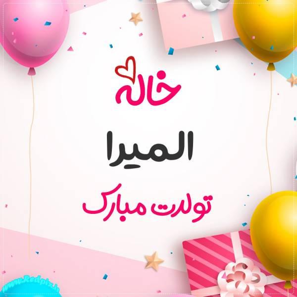 خاله المیرا تولدت مبارک طرح هدیه تولد