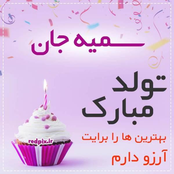 سمیه جان تولدت مبارک عزیزم طرح کیک تولد