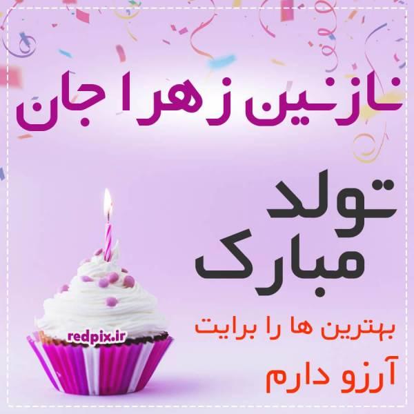 نازنین زهرا جان تولدت مبارک عزیزم طرح کیک تولد