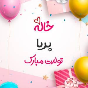 خاله پریا تولدت مبارک طرح هدیه تولد