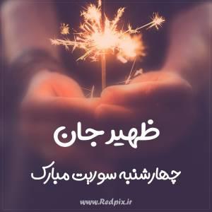ظهیر جان چهارشنبه سوریت مبارک