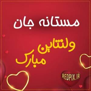 مستانه جان ولنتاین مبارک عزیزم طرح قلب