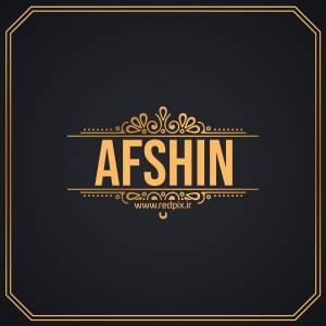 افشین به انگلیسی طرح اسم طلای Afshin