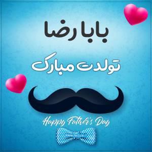 بابا رضا تولدت مبارک طرح تبریک تولد آبی