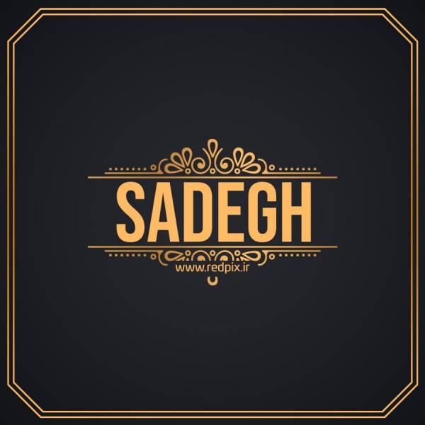 صادق به انگلیسی طرح اسم طلای Sadegh