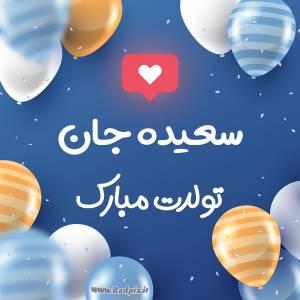 تبریک تولد سعیده طرح بادکنک تولد