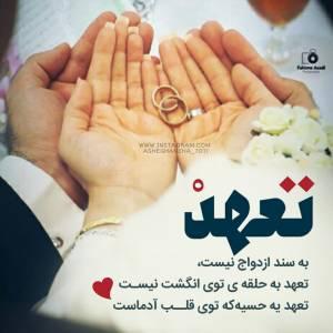 تعهد به سند ازدواج نیست