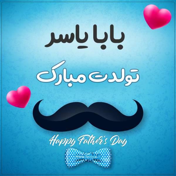 بابا یاسر تولدت مبارک طرح تبریک تولد آبی