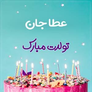 تبریک تولد عطا طرح کیک تولد