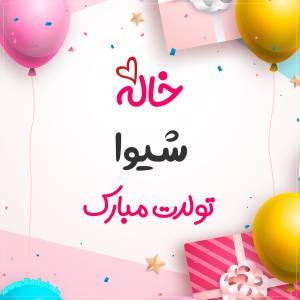 خاله شیوا تولدت مبارک طرح هدیه تولد