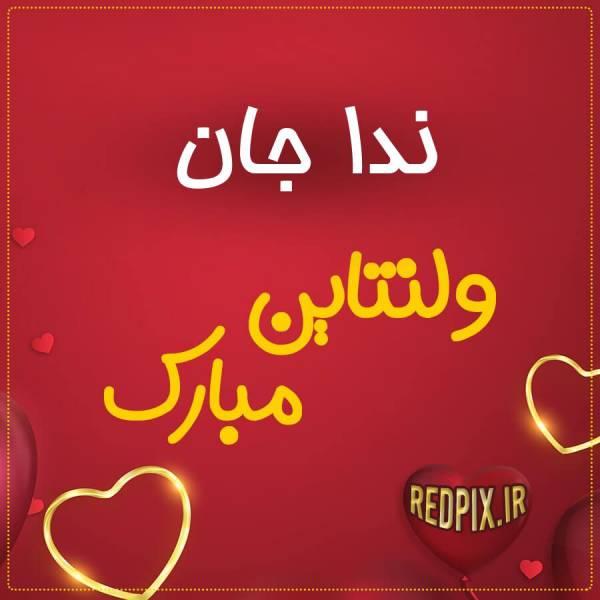 ندا جان ولنتاین مبارک عزیزم طرح قلب