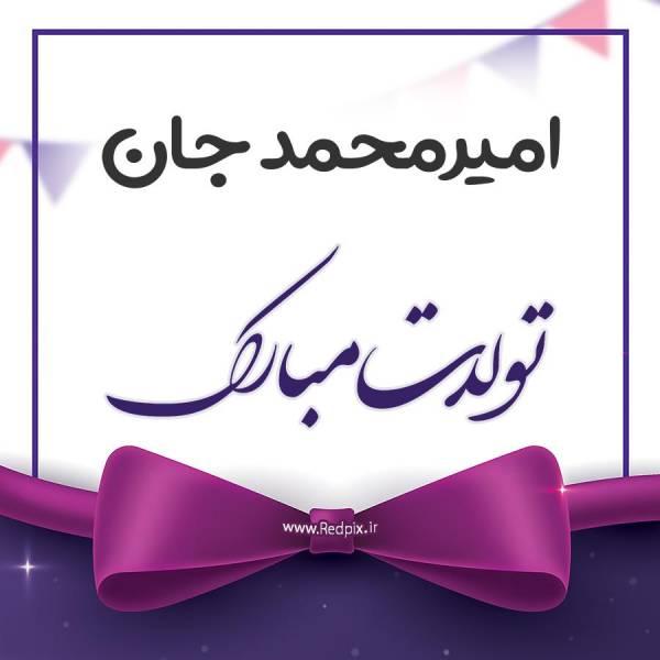 امیرمحمد جان تولدت مبارک طرح پاپیون بنفش