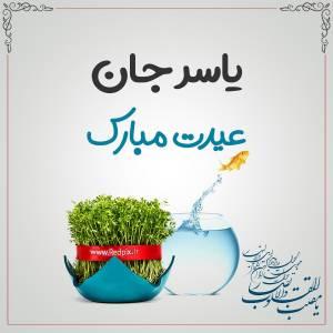 یاسر جان عیدت مبارک طرح تبریک سال نو