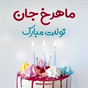 ماهرخ جان تولدت مبارک طرح کیک تولد
