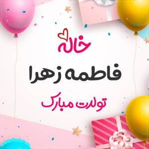 خاله فاطمه زهرا تولدت مبارک طرح هدیه تولد