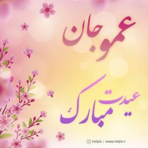 عمو جان عیدت مبارک طرح تبریک سال نو