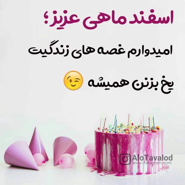 اسفند ماهی عزیز امیدوارم غصه های زندگیت