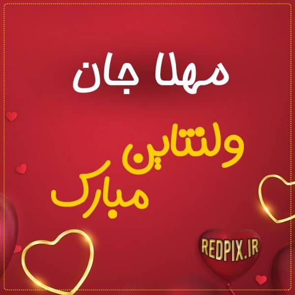 مهلا جان ولنتاین مبارک عزیزم طرح قلب