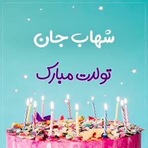 تبریک تولد شهاب طرح کیک تولد
