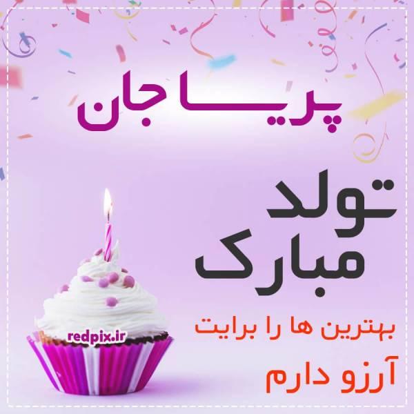 پریسا جان تولدت مبارک عزیزم طرح کیک تولد