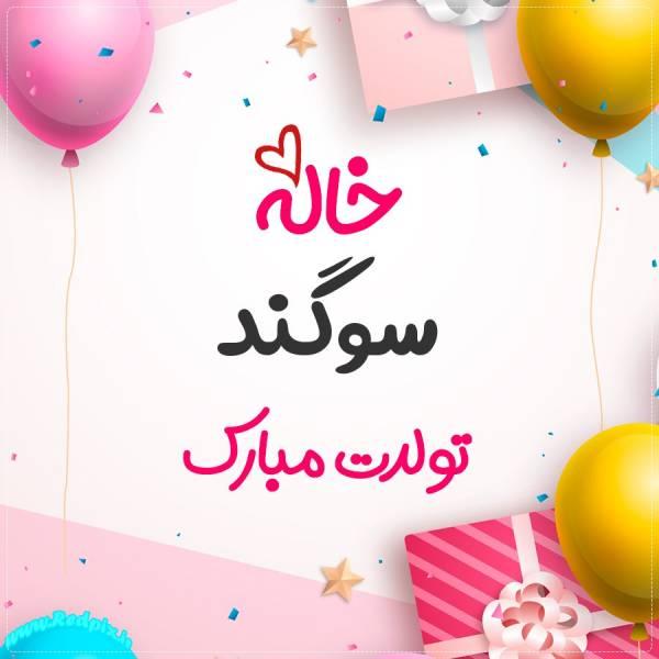 خاله سوگند تولدت مبارک طرح هدیه تولد