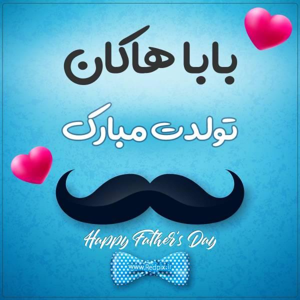 بابا هاکان تولدت مبارک طرح تبریک تولد آبی